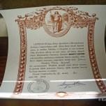 my Latin credencial